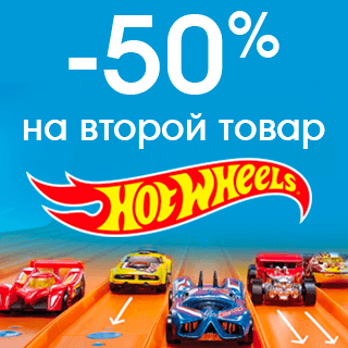 -50% на второй товар Hot Wheels*