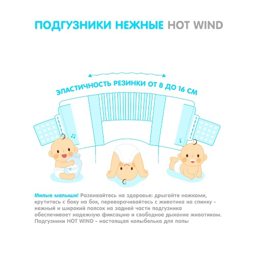 Подгузники  LOVULAR HOT WIND размер S, от 3 до 7 кг (22 шт)