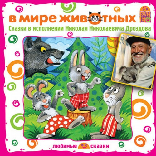"""Animals Stories"""" by Tolstoy (read by N. Drozdov)"""""""