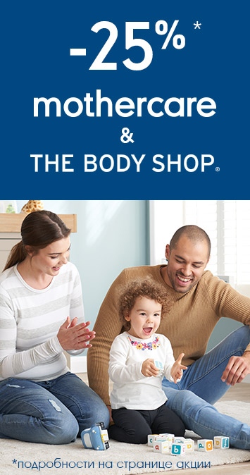 -25% на mothercare &the body shop